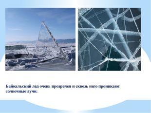 Байкальский лёд очень прозрачен и сквозь него проникают солнечные лучи.