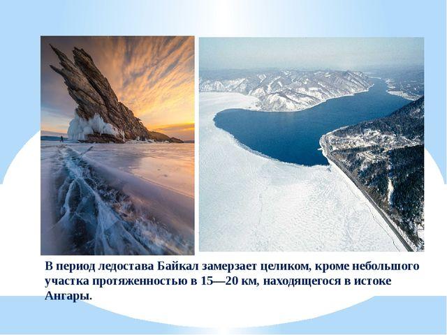 В период ледостава Байкал замерзает целиком, кроме небольшого участка протяже...