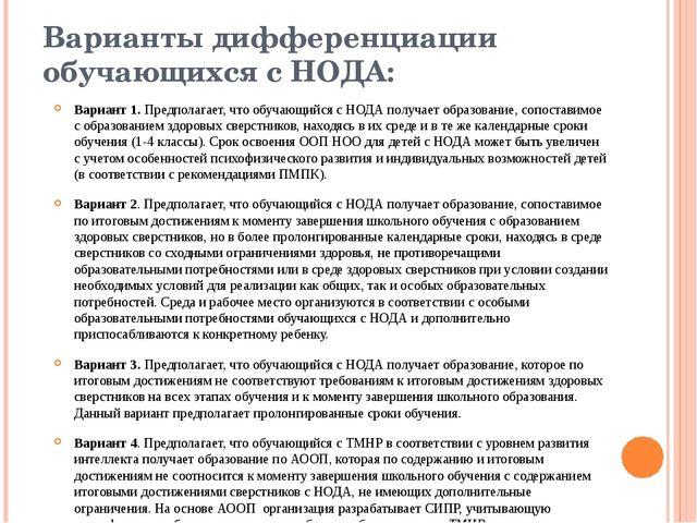 Варианты дифференциации обучающихся с НОДА: Вариант 1. Предполагает, что обуч...
