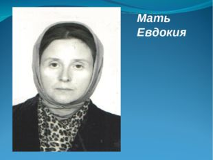 Мать Евдокия