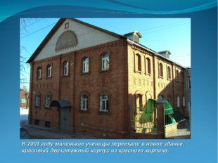 В 2001 году маленькие ученицы переехали в новое здание, красивый двухэтажный