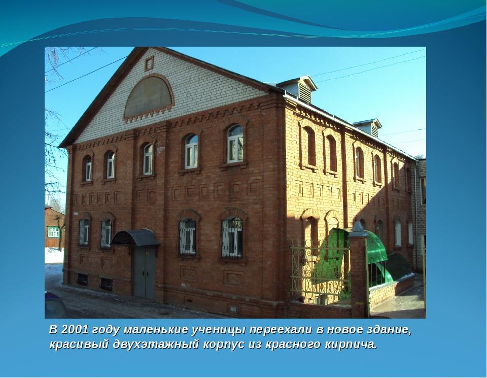 В 2001 году маленькие ученицы переехали в новое здание, красивый двухэтажный...