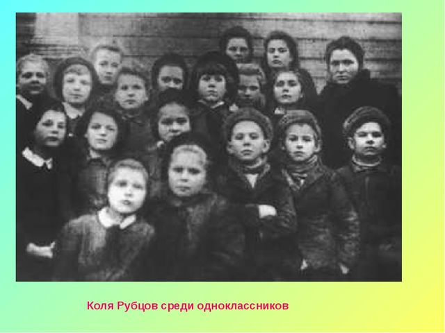Коля Рубцов среди одноклассников