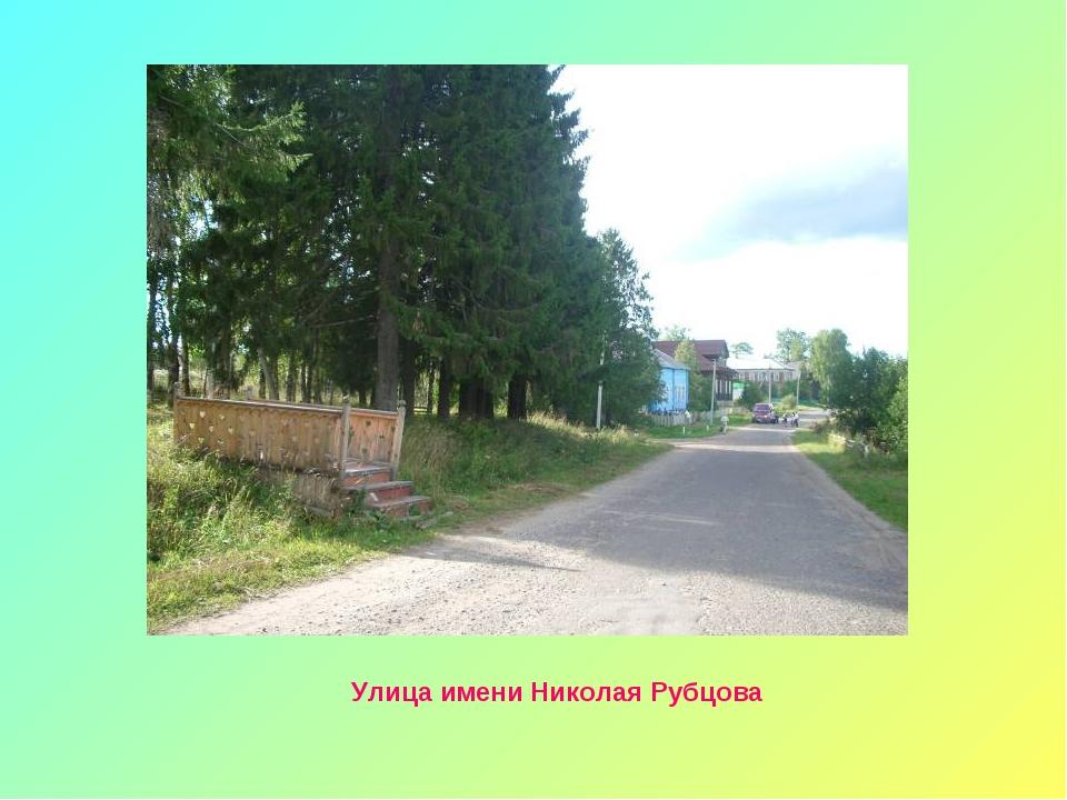 Улица имени Николая Рубцова