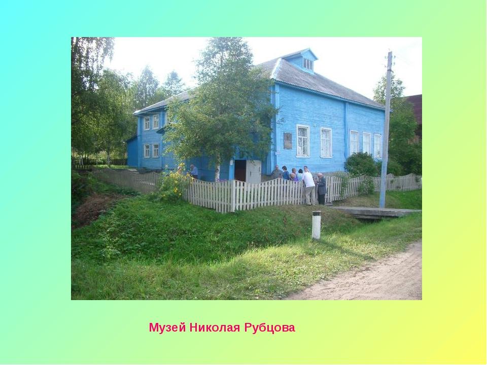 Музей Николая Рубцова