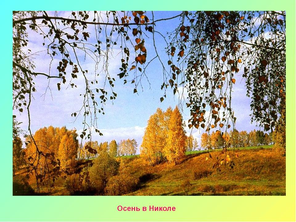 Осень в Николе