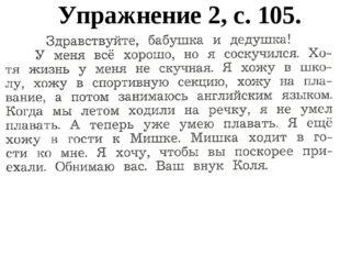 Упражнение 2, с. 105.