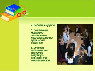 4. работа в группе; 5. следование морально-этическим и психологическим принц