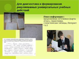 Поиск информации в предложенных источниках (карты атласа, справочники, стати