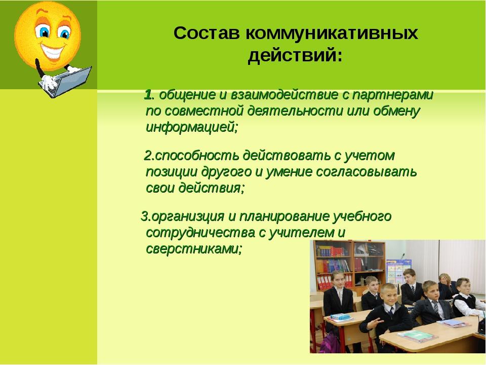 Состав коммуникативных действий: 1. общение и взаимодействие с партнерами по...