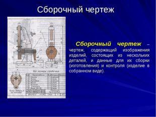 Сборочный чертеж Сборочный чертеж – чертеж, содержащий изображения изделий, с
