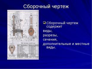 Сборочный чертеж Сборочный чертеж содержит виды, разрезы, сечения, дополнител