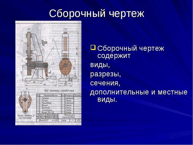 Сборочный чертеж Сборочный чертеж содержит виды, разрезы, сечения, дополнител...
