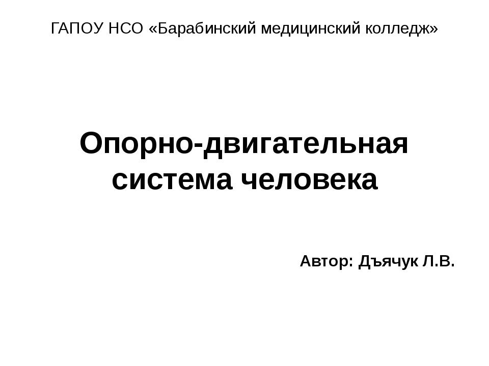 ГАПОУ НСО «Барабинский медицинский колледж» Опорно-двигательная система челов...