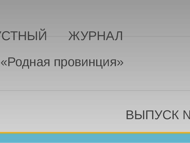 УСТНЫЙ ЖУРНАЛ «Родная провинция» ВЫПУСК №1 2