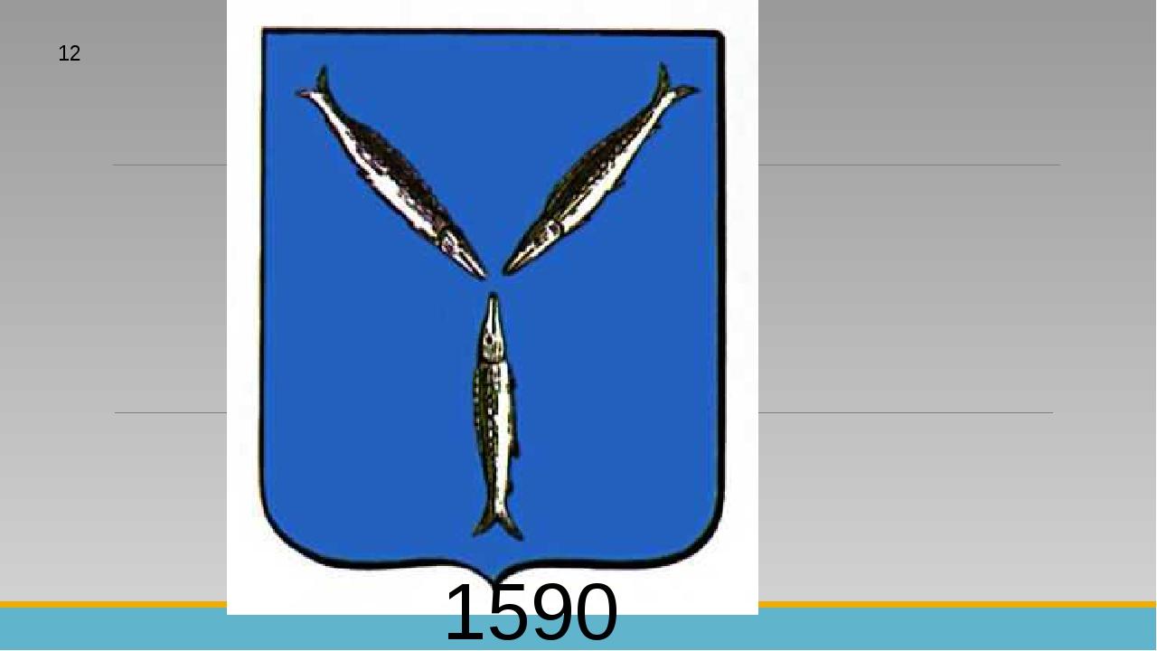 1590 12