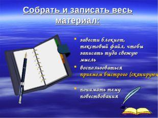 Собрать и записать весь материал: завести блокнот, текстовый файл, чтобы запи