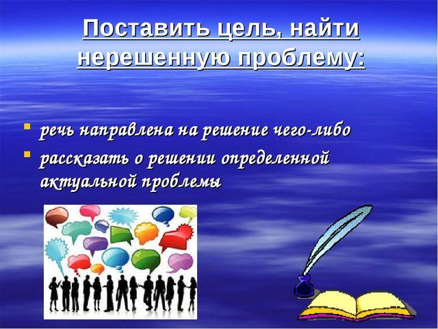 Поставить цель, найти нерешенную проблему: речь направлена на решение чего-ли...