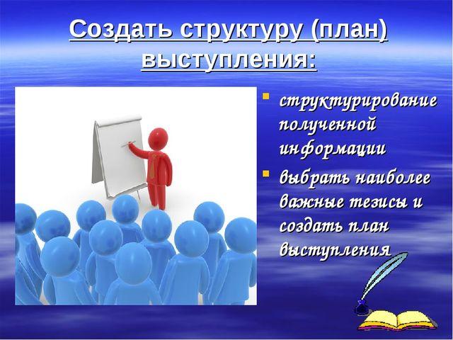 Создать структуру (план) выступления: структурирование полученной информации...