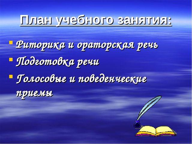 План учебного занятия: Риторика и ораторская речь Подготовка речи Голосовые и...