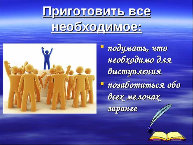 Приготовить все необходимое: подумать, что необходимо для выступления позабот...