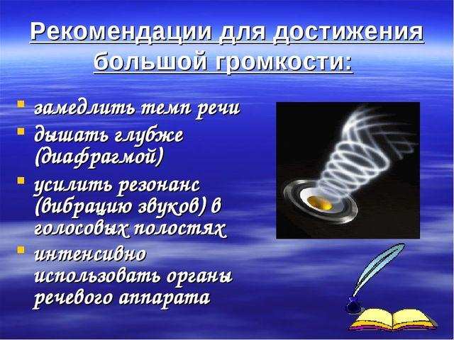 Рекомендации для достижения большой громкости: замедлить темп речи дышать глу...