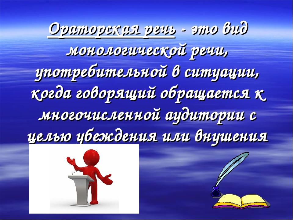 Ораторская речь - это вид монологической речи, употребительной в ситуации, ко...