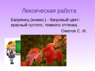 Багрянец (книжн.) - багровый цвет: красный густого, темного оттенка. Ожегов
