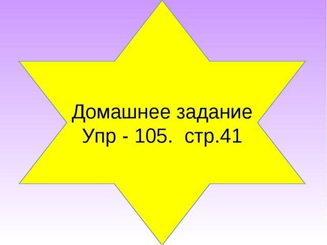 Домашнее задание Упр - 105. стр.41