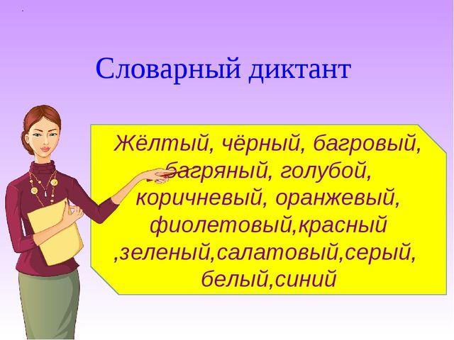 Словарный диктант Жёлтый, чёрный, багровый, багряный, голубой, коричневый, о...