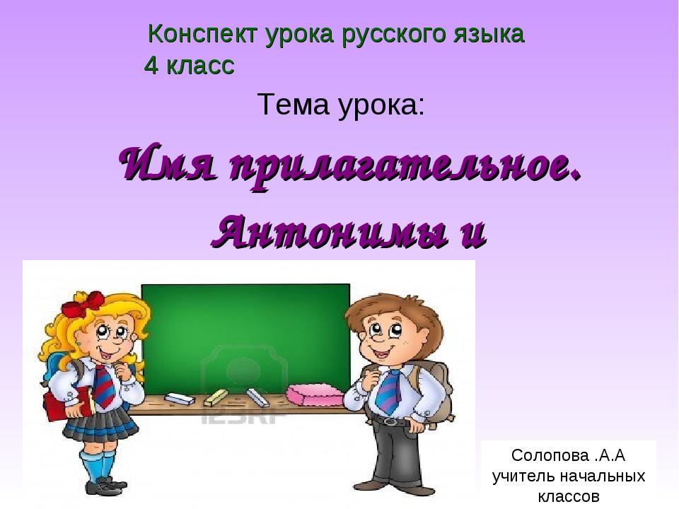 Конспект урока русского языка 4 класс Тема урока: Имя прилагательное. Антоним...