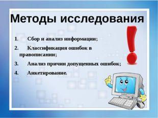 Методы исследования 1.Сбор и анализ информации; 2.Классификация ошибок в п