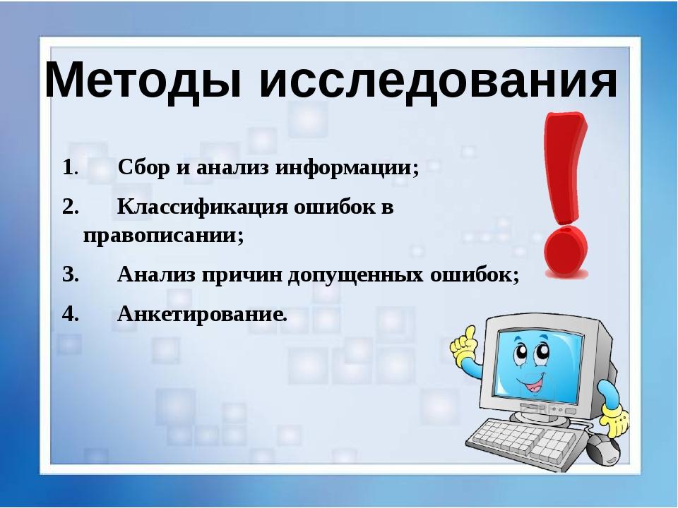 Методы исследования 1.Сбор и анализ информации; 2.Классификация ошибок в п...
