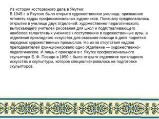 Из истории косторезного дела в Якутии: В 1945 г. в Якутске было открыто худож