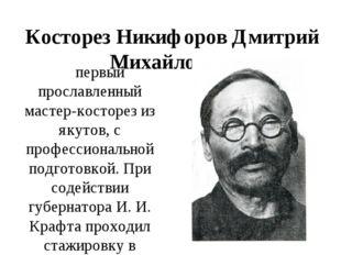 Косторез Никифоров Дмитрий Михайлович первый прославленный мастер-косторез из