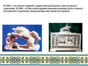 В 1955 г. состоялся первый и единственный выпуск скульптурного отделения. В 1
