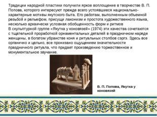 Традиции народной пластики получили яркое воплощение в творчестве В. П. Попов