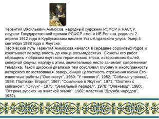 Терентий Васильевич Аммосов, народный художник РСФСР и ЯАССР, лауреат Государ