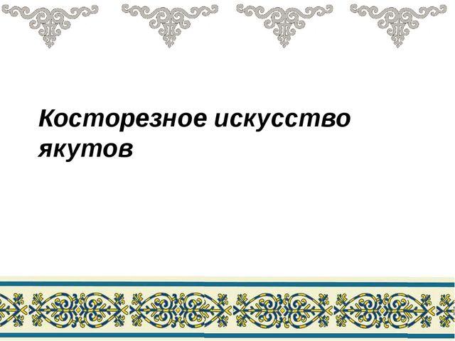 Косторезное искусство якутов