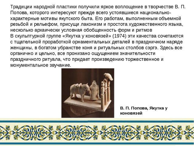 Традиции народной пластики получили яркое воплощение в творчестве В. П. Попов...