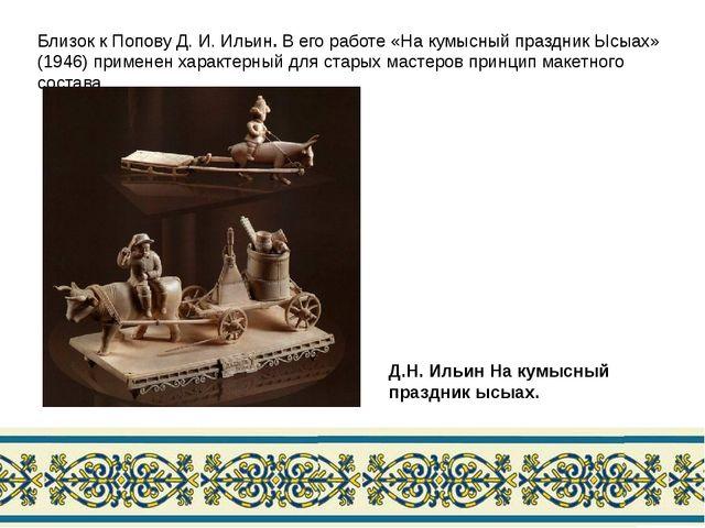 Близок к Попову Д. И. Ильин. В его работе «На кумысный праздник Ысыах» (1946)...