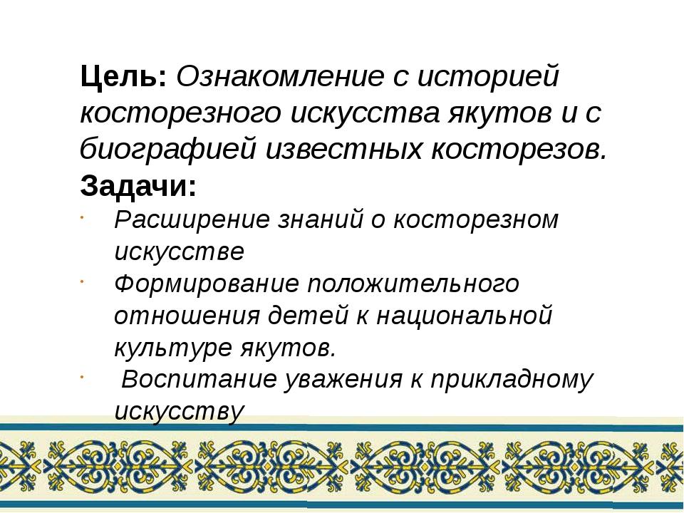 Цель: Ознакомление с историей косторезного искусства якутов и с биографией из...