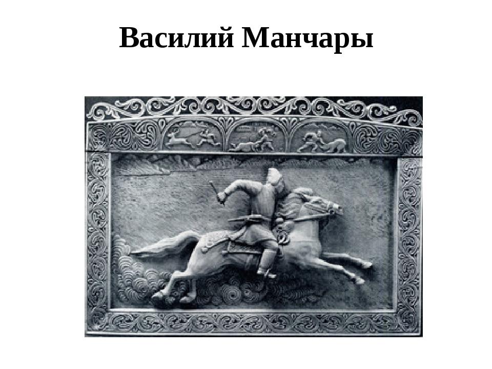 Василий Манчары