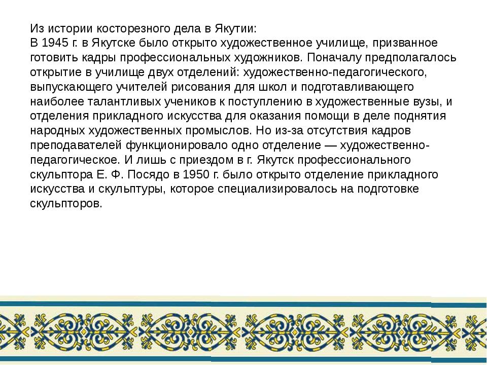Из истории косторезного дела в Якутии: В 1945 г. в Якутске было открыто худож...
