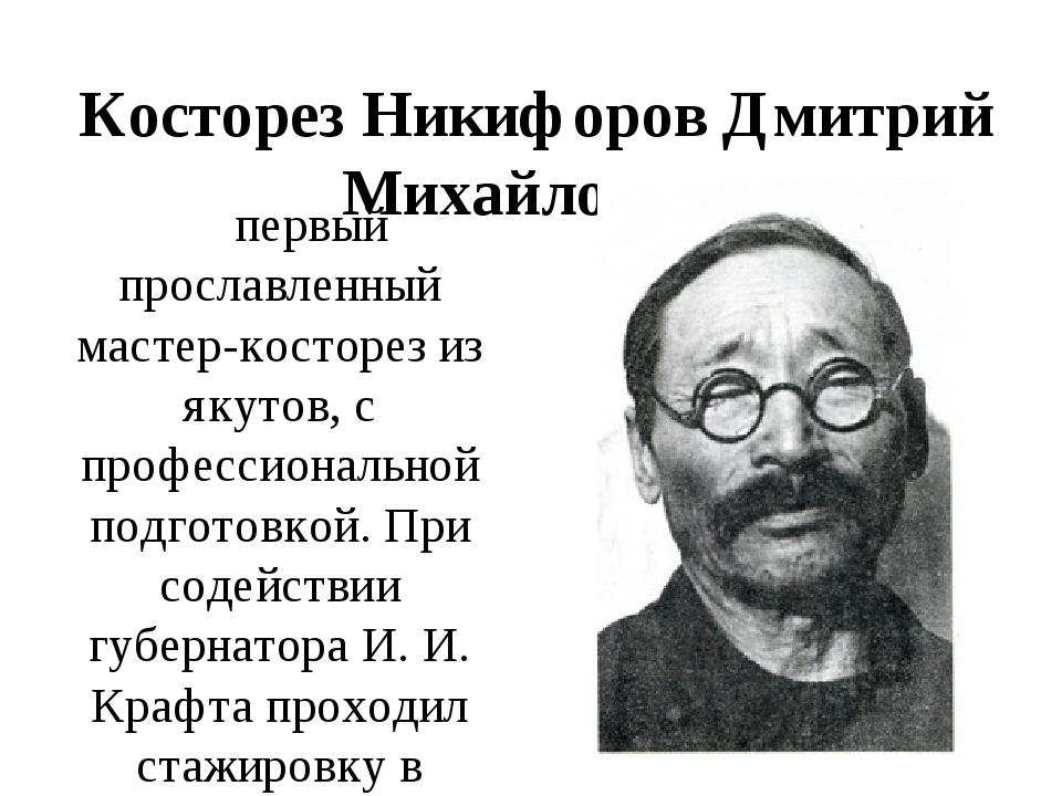 Косторез Никифоров Дмитрий Михайлович первый прославленный мастер-косторез из...