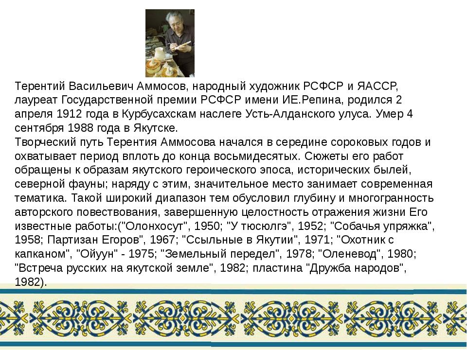 Терентий Васильевич Аммосов, народный художник РСФСР и ЯАССР, лауреат Государ...