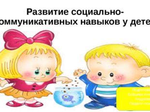 Развитие социально-коммуникативных навыков у детей младшего возраста Подготов
