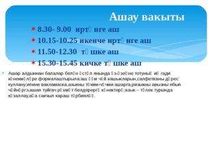8.30- 9.00 иртәнге аш 10.15-10.25 икенче иртәнге аш 11.50-12.30 төшке аш 15.3