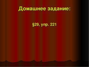 Домашнее задание: §29, упр. 221