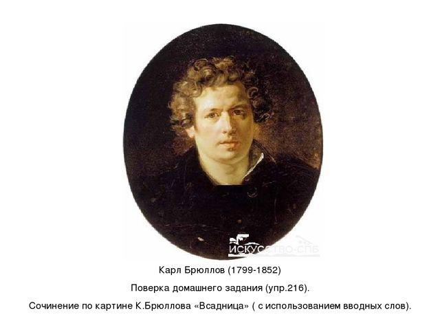 Карл Брюллов (1799-1852) Поверка домашнего задания (упр.216). Сочинение по ка...